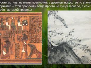 Экологические мотивы не могли возникнуть в древнем искусстве по вполне понят