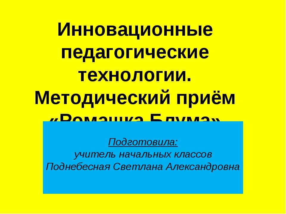 Инновационные педагогические технологии. Методический приём «Ромашка Блума» П...
