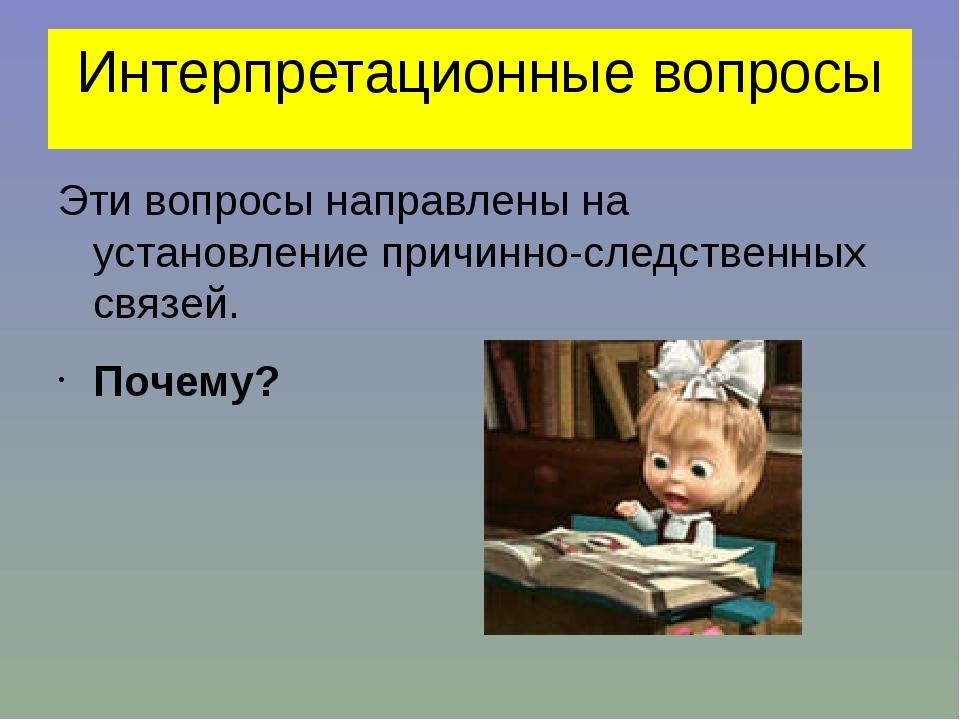Интерпретационные вопросы Эти вопросы направлены на установление причинно-сле...