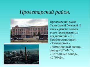 Пролетарский район. Пролетарский район Тулы самый большой. В нашем районе бол