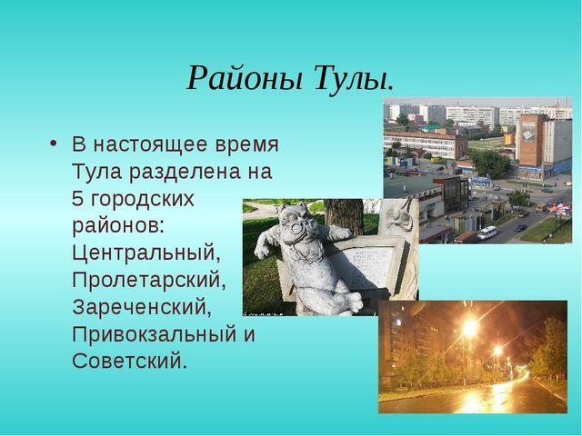 Районы Тулы. В настоящее время Тула разделена на 5 городских районов: Централ...