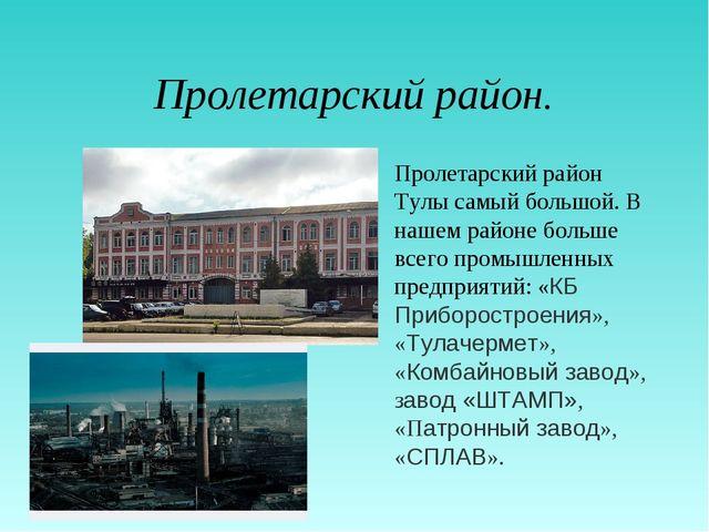 Пролетарский район. Пролетарский район Тулы самый большой. В нашем районе бол...