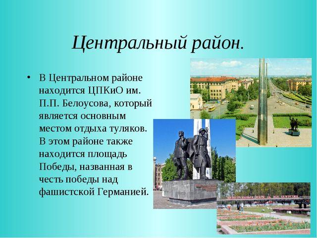 Центральный район. В Центральном районе находится ЦПКиО им. П.П. Белоусова, к...