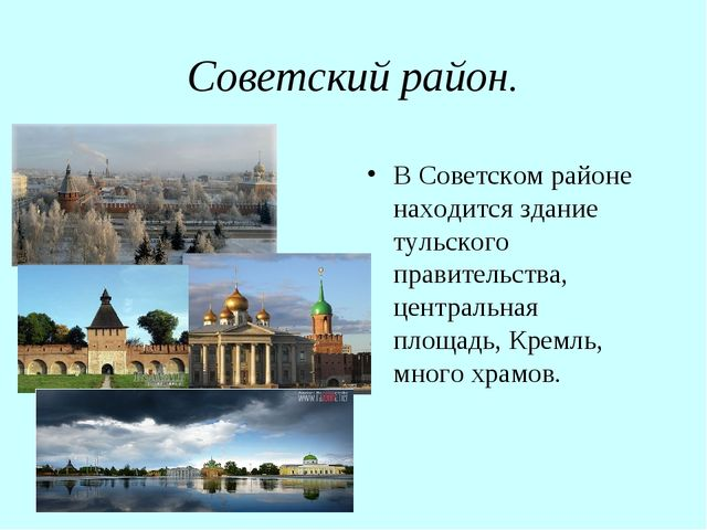 Советский район. В Советском районе находится здание тульского правительства,...