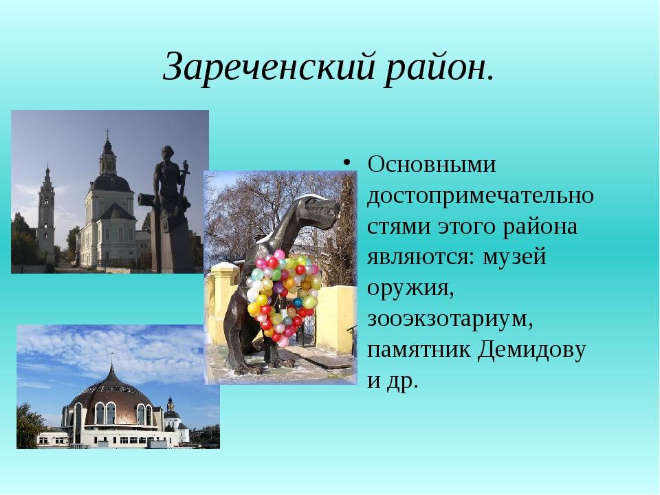 Зареченский район. Основными достопримечательностями этого района являются: м...