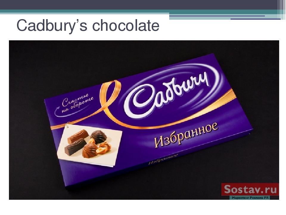 cadbury presentation The world's biggest collection of cadbury powerpoint templates - winner standing ovation award: best powerpoint templates - download your favorites today.