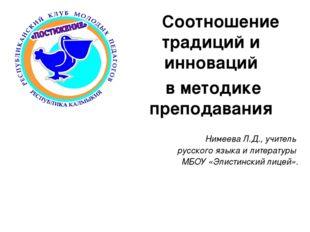 Нимеева Л.Д., учитель русского языка и литературы МБОУ «Элистинский лицей».