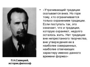 П.Н.Савицкий, историк,философ П «Утрачивающий традиции скатывается вниз. Но г