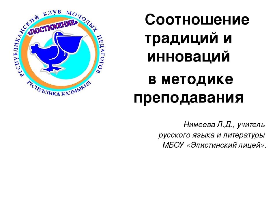 Нимеева Л.Д., учитель русского языка и литературы МБОУ «Элистинский лицей»....