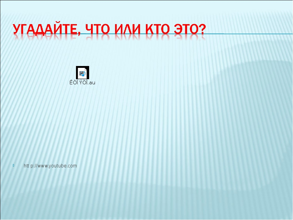 htt p://www.youtube.com