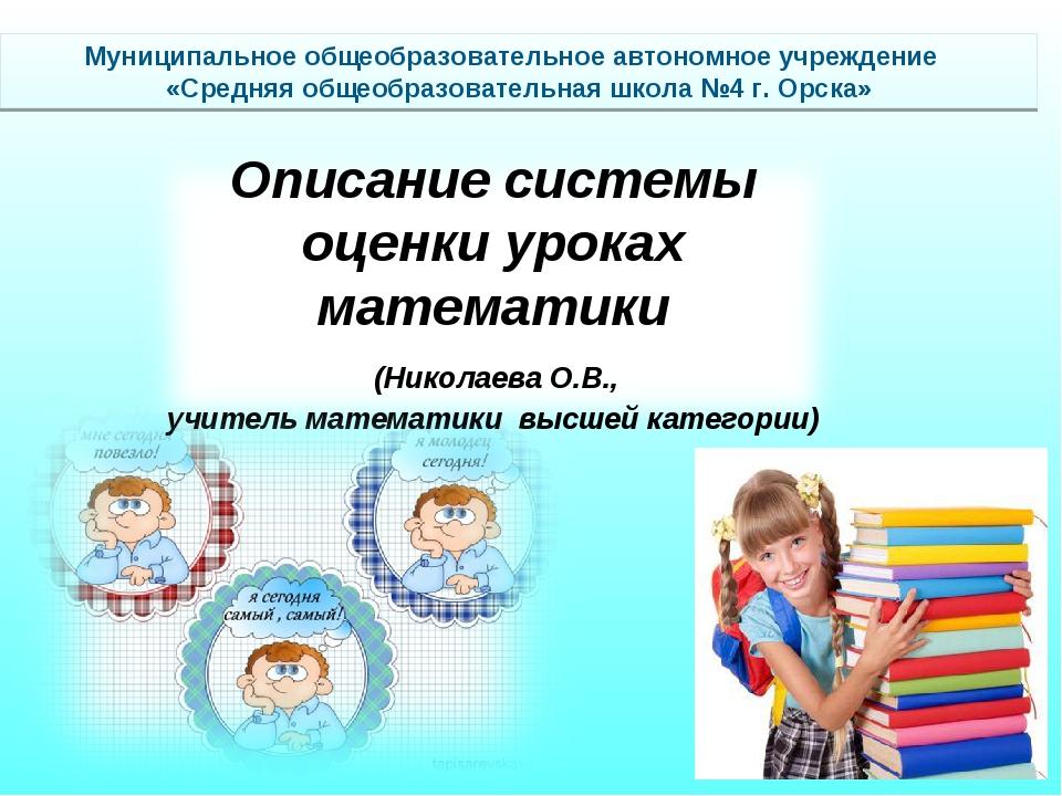 Муниципальное общеобразовательное автономное учреждение «Средняя общеобразова...
