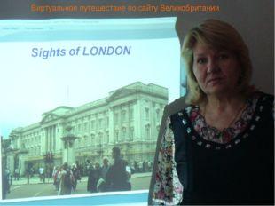 Виртуальное путешествие по сайту Великобритании