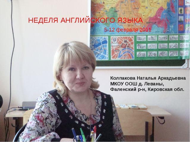 Неделя английского языка НЕДЕЛЯ АНГЛИЙСКОГО ЯЗЫКА 5-12 февраля 2011 Колпа...