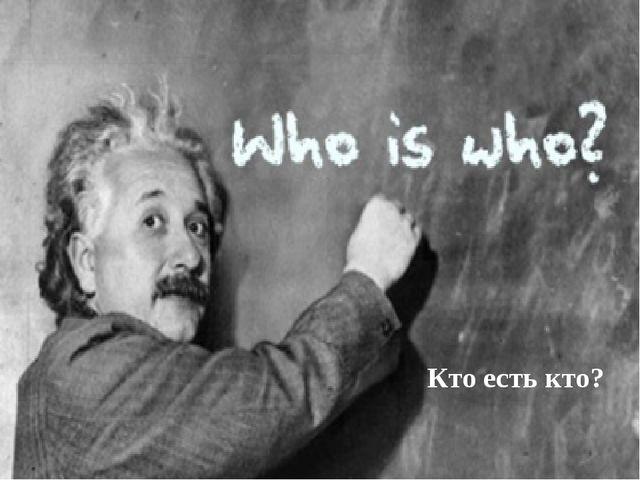 Кто есть кто?