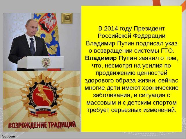 В 2014 году Президент Российской Федерации Владимир Путин подписал указ о воз...