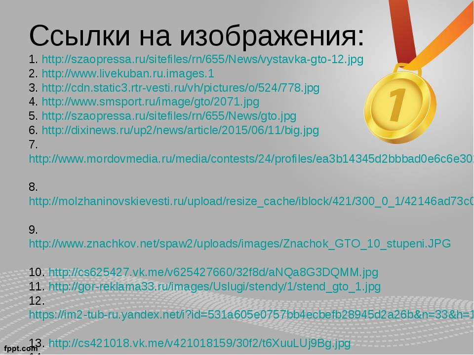 Ссылки на изображения: 1. http://szaopressa.ru/sitefiles/rn/655/News/vystavka...