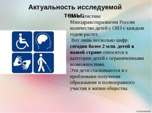 Актуальность исследуемой темы: По статистике Минздравсоцразвития России коли