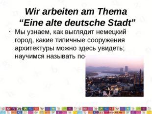"""Wir arbeiten am Thema """"Eine alte deutsche Stadt"""" Мы узнаем, как выглядит неме"""