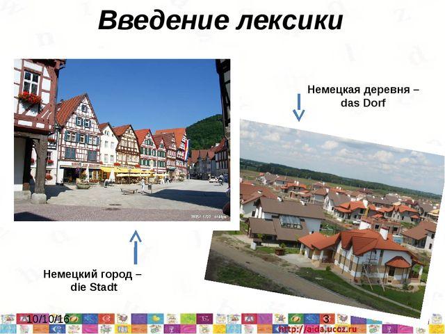 Введение лексики Немецкий город – die Stadt Немецкая деревня – das Dorf