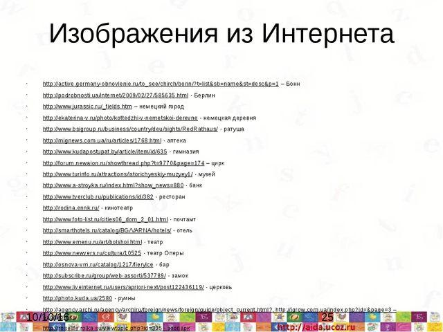 Изображения из Интернета http://active.germany-obnovlenie.ru/to_see/chirch/bo...