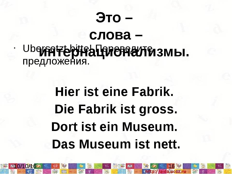 Это – слова – интернационализмы. Ubersetzt bitte! Переведите предложения. Hie...