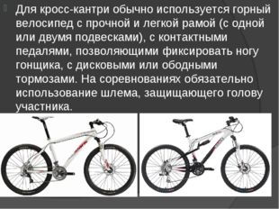 Для кросс-кантри обычно используется горный велосипед с прочной и легкой рамо