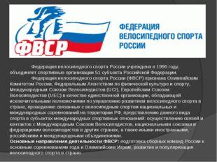 Федерация велосипедного спорта России учреждена в 1990 году, объединяет спор