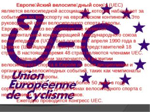 Европе́йский велосипе́дный сою́з (UEC) является велосипедной ассоциацией, ко