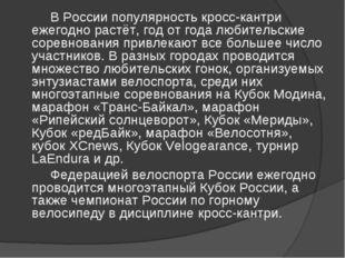 В России популярность кросс-кантри ежегодно растёт, год от года любительски