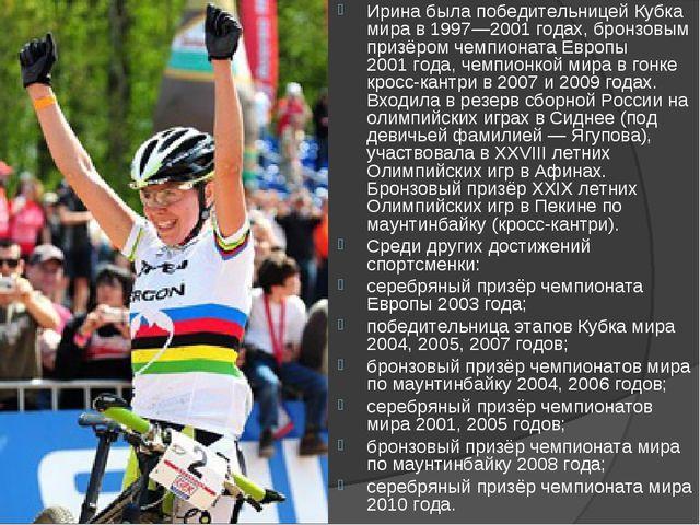 Ирина была победительницей Кубка мира в 1997—2001годах, бронзовым призёром ч...