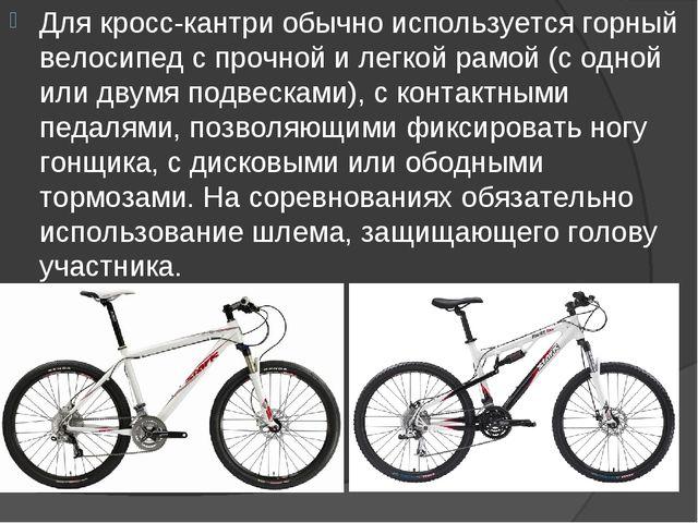 Для кросс-кантри обычно используется горный велосипед с прочной и легкой рамо...