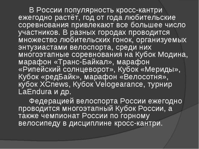 В России популярность кросс-кантри ежегодно растёт, год от года любительски...