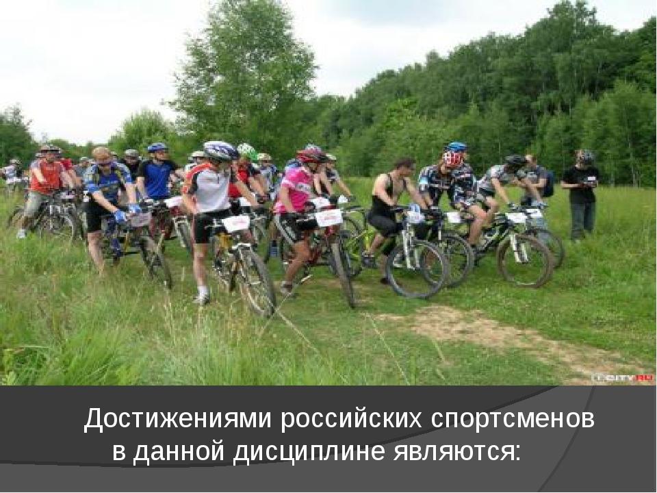 Достижениями российских спортсменов в данной дисциплине являются: