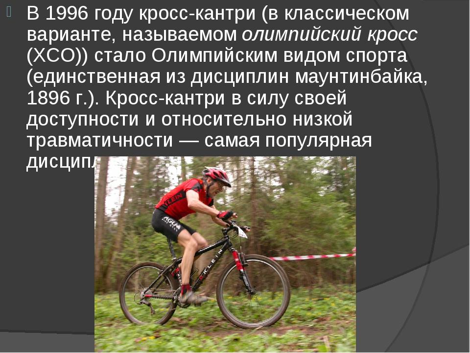 В 1996 году кросс-кантри (в классическом варианте, называемом олимпийский кро...