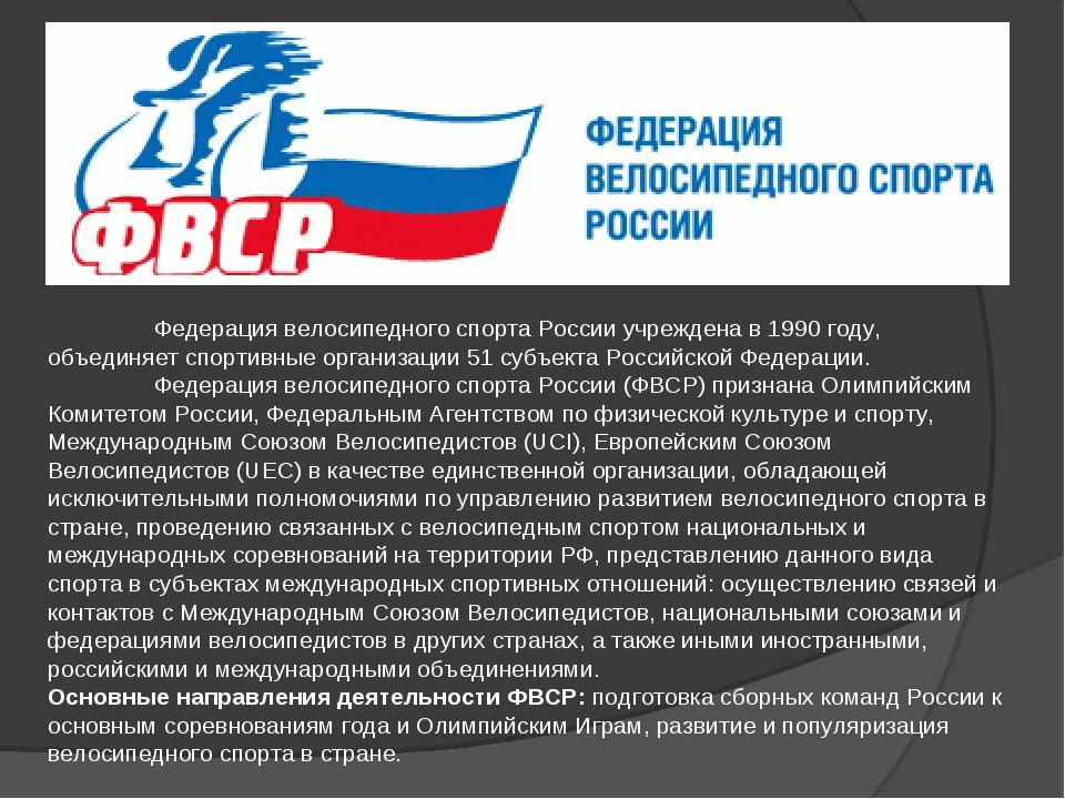 Федерация велосипедного спорта России учреждена в 1990 году, объединяет спор...