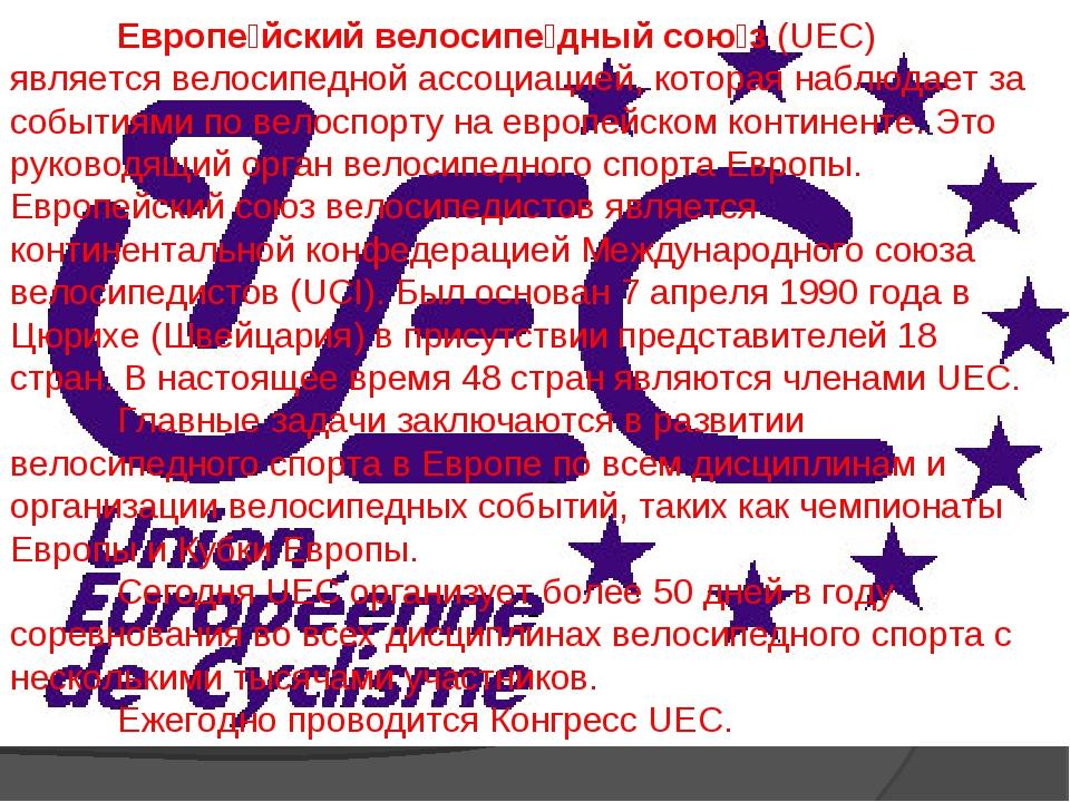 Европе́йский велосипе́дный сою́з (UEC) является велосипедной ассоциацией, ко...