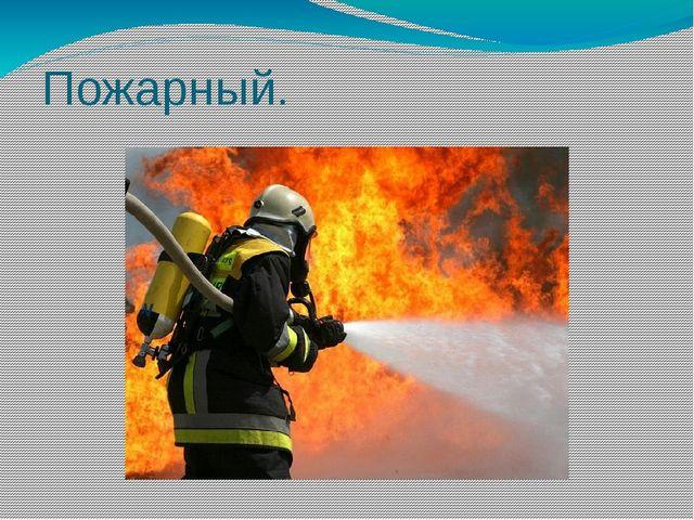 Пожарный.