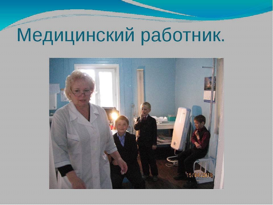 Медицинский работник.