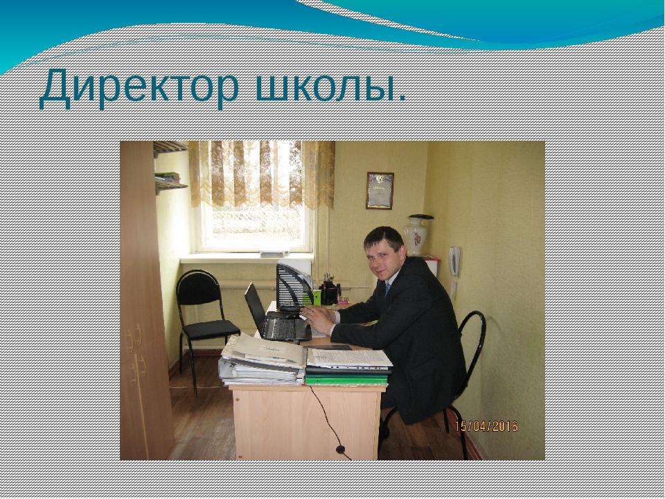 Директор школы.