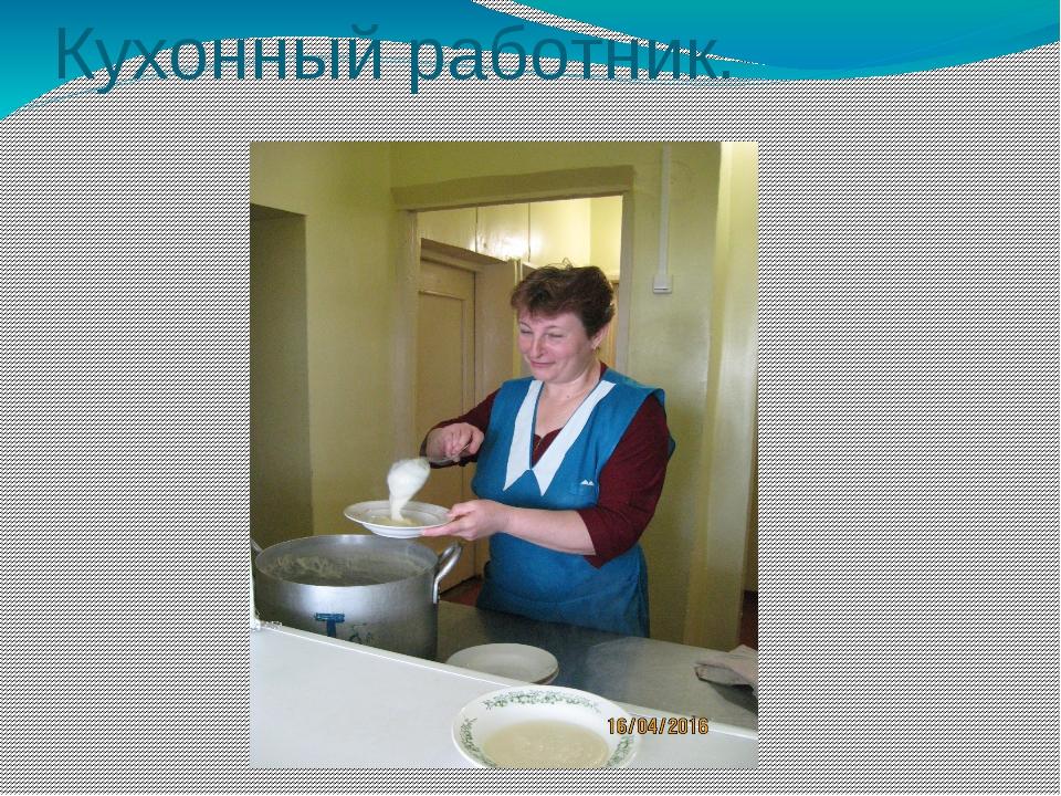Кухонный работник.