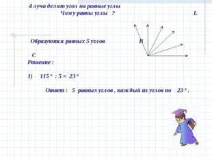 Дано :ʟ АВС = 1150 А D E F 4 луча делят угол на равные углы Чему равны углы
