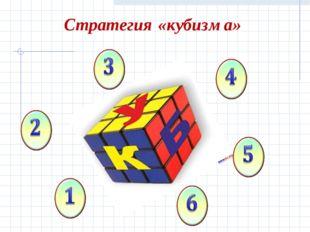 Стратегия «кубизма»