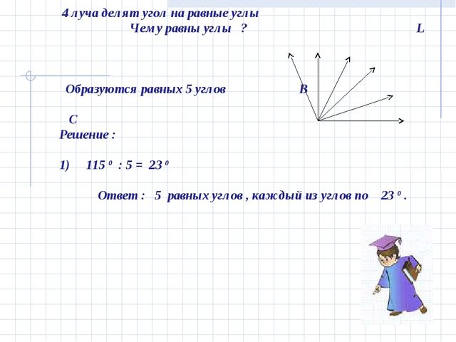 Дано :ʟ АВС = 1150 А D E F 4 луча делят угол на равные углы Чему равны углы...