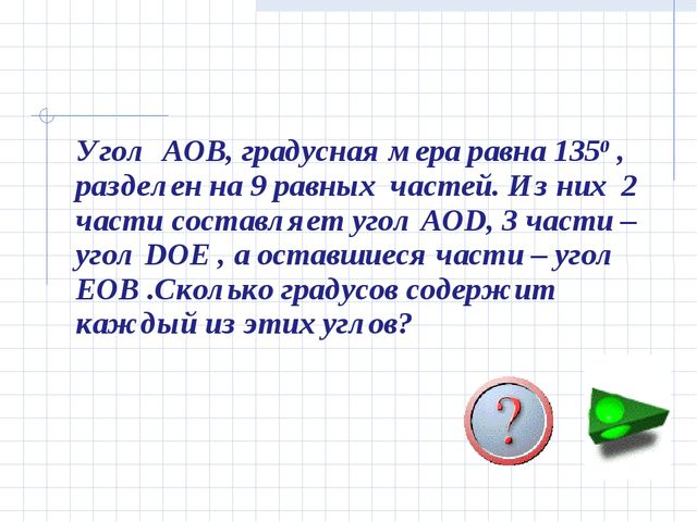Угол АОВ, градусная мера равна 1350 , разделен на 9 равных частей. Из них 2 ч...