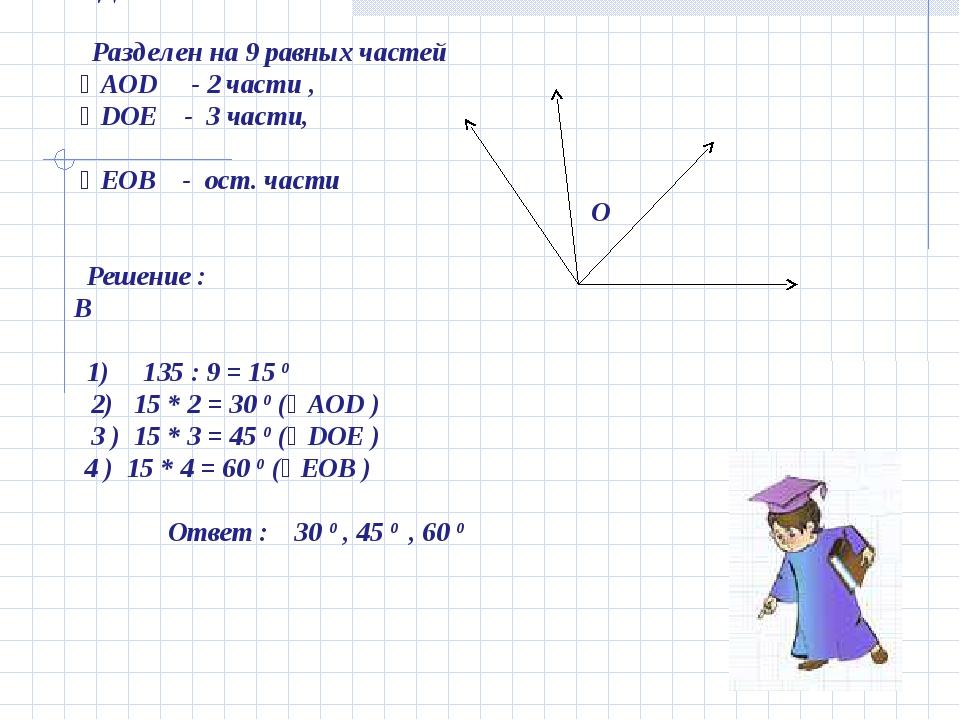 Дано : ˪ АОВ = 1350 А D E Разделен на 9 равных частей ˪ АОD - 2 части , ˪ DО...