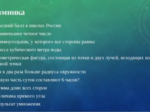 Разминка Высший балл в школах России Наименьшее четное число Прямоугольник, у