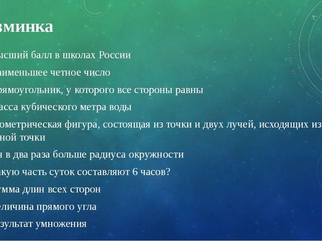 Разминка Высший балл в школах России Наименьшее четное число Прямоугольник, у...