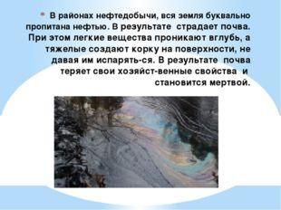 В районах нефтедобычи, вся земля буквально пропитана нефтью. В результате стр