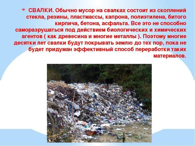 СВАЛКИ. Обычно мусор на свалках состоит из скоплений стекла, резины, пластмас...
