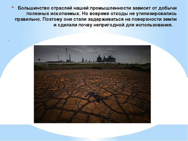 Большинство отраслей нашей промышленности зависит от добычи полезных ископаем...